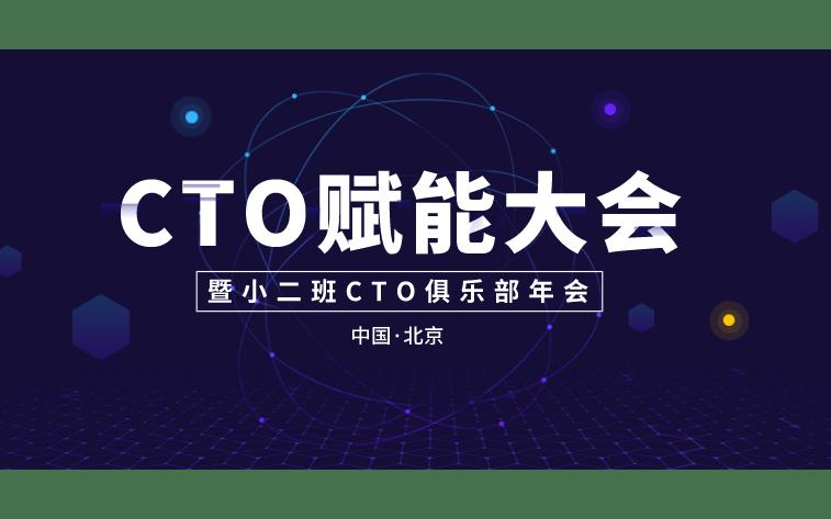 2019CTO赋能大会暨小二班CTO俱乐部年会(北京)