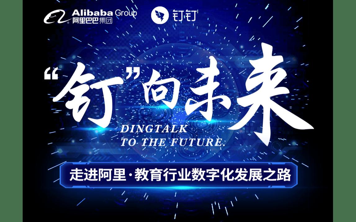 """""""钉""""向未来-教育行业数字化发展之路2019(11月杭州班)"""