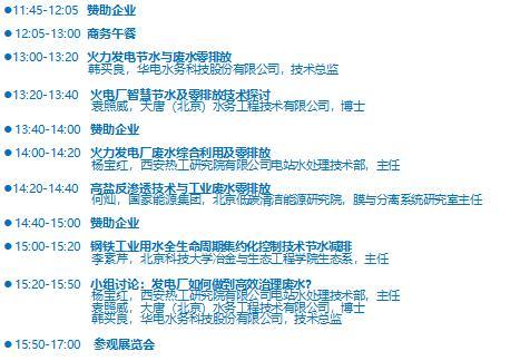 2019 中国工业水处理高峰论坛(北京)