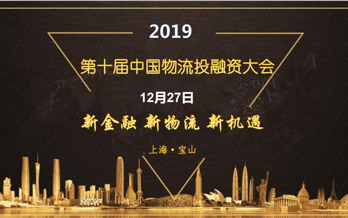 2019第十届中国物流投融资大会(上海)