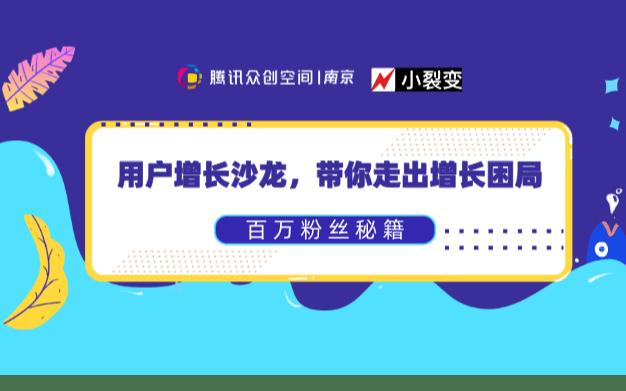 2019用户增长沙龙(南京)