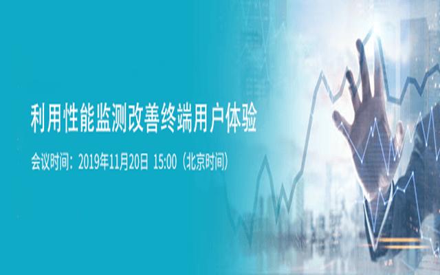 2019利用性能监测改善终端用户体验(线上会议)