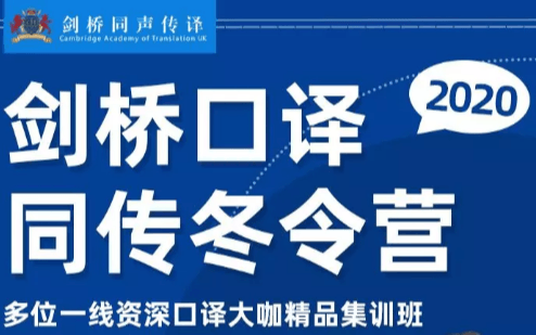 2020剑桥口译冬令营集训班(上海)