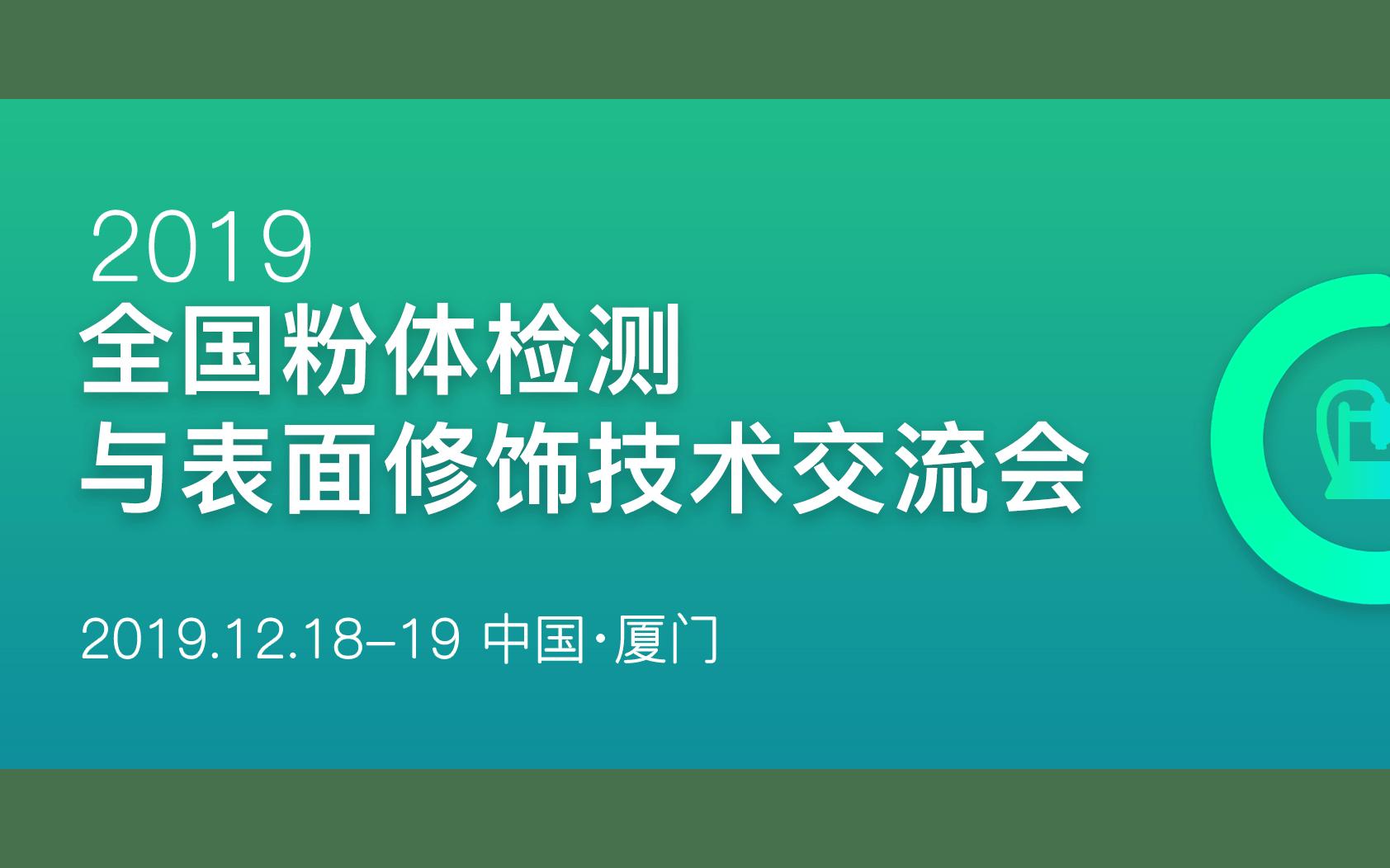 2019全国粉体检测与表面修饰技术交流会(厦门)