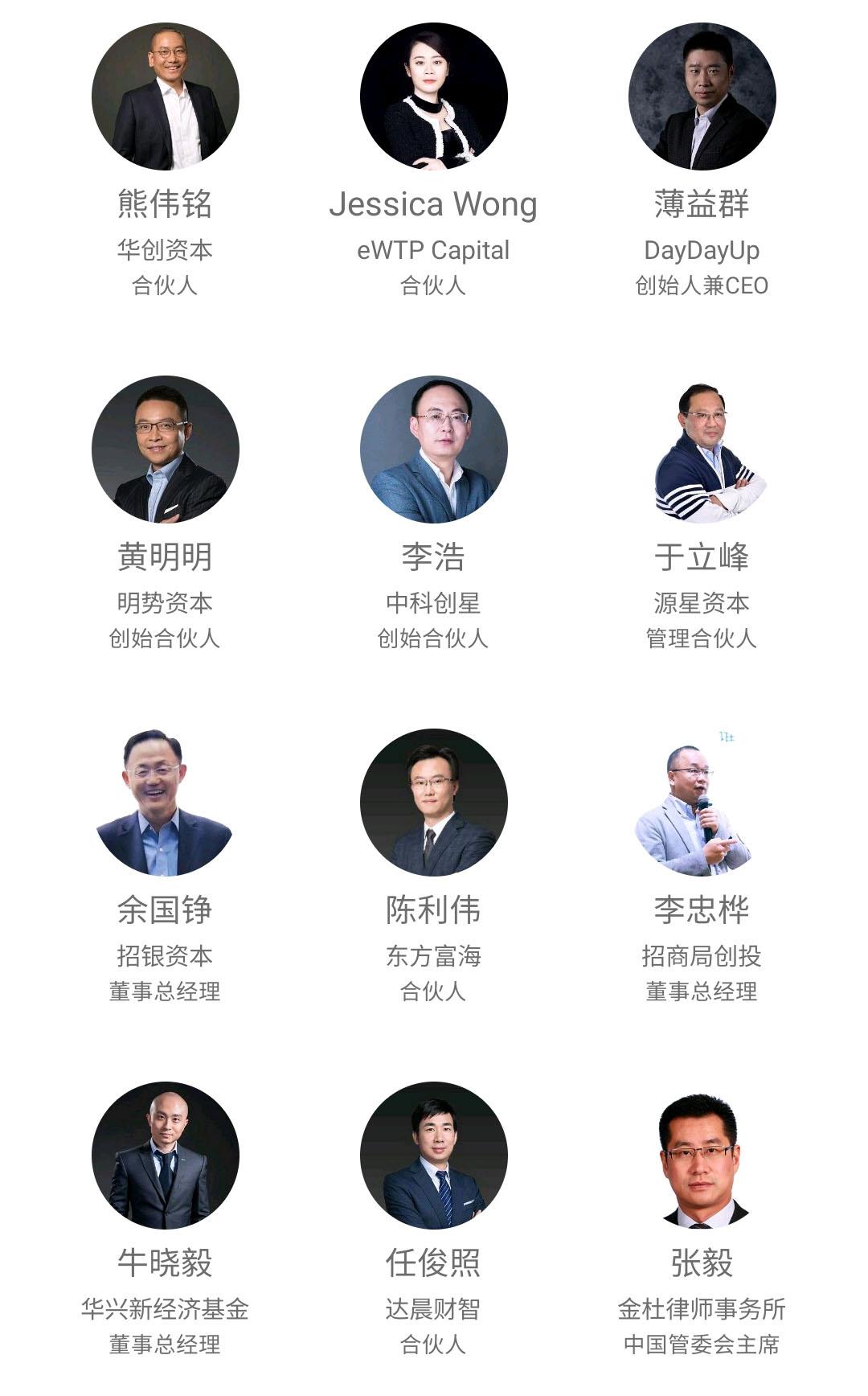 2019世界创新者年会-投资新趋势论坛(北京)