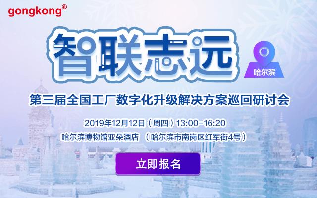 2019第三届全国工厂数字化升级解决方案研讨会-哈尔滨站