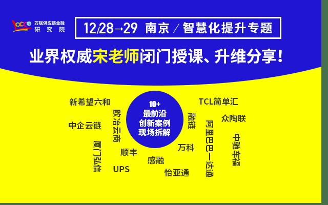 2019供应链金融11个创新案例解析培训班(12月南京)
