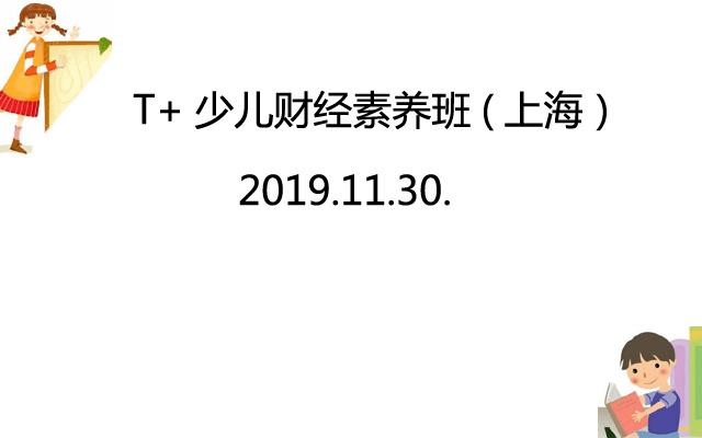 T+少儿财经素养课(2019上海)