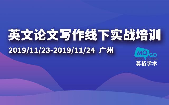 2019英文论文写作核心技巧线下培训班(广州)