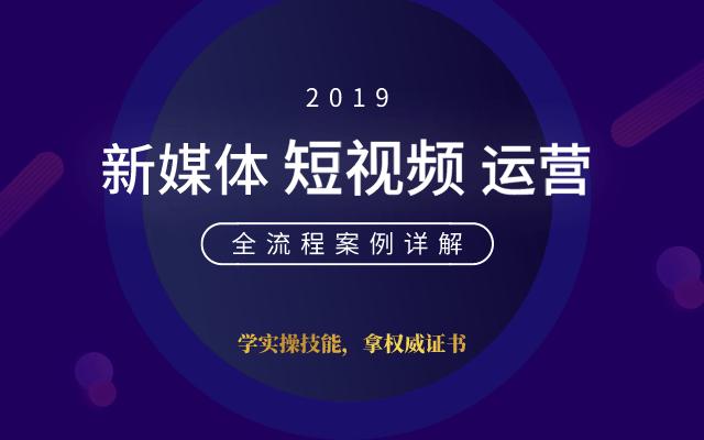 2019新媒体短视频运营全流程案例详解|新媒体管理师培训班(12月北京班)