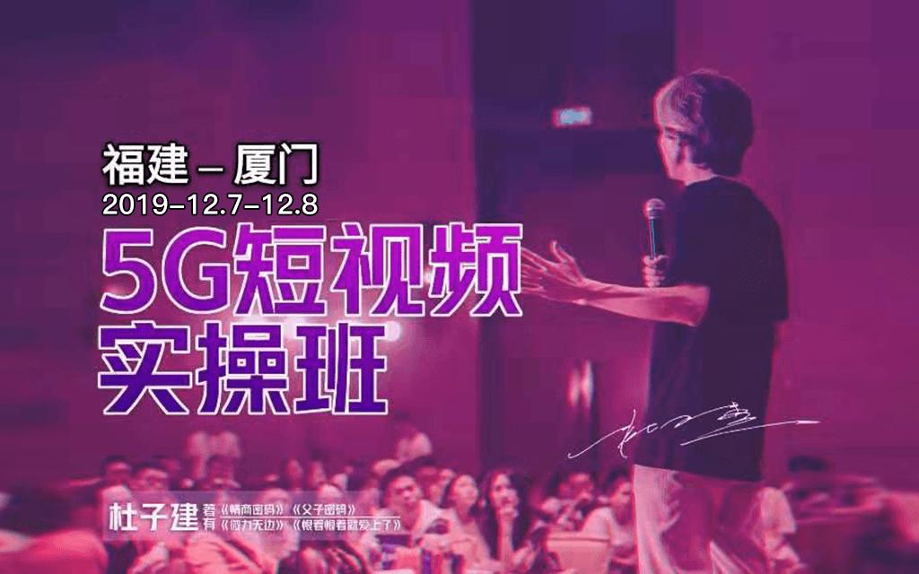 2019第十九届5G短视频实操班(12月厦门)