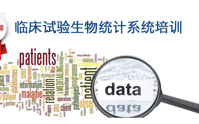 NDAA-临床试验生物统计系统培训(APP在线点播)