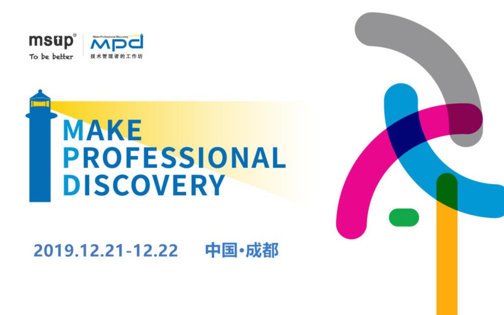 2019第46届成都MPD技术管理者工作坊(12月成都班)