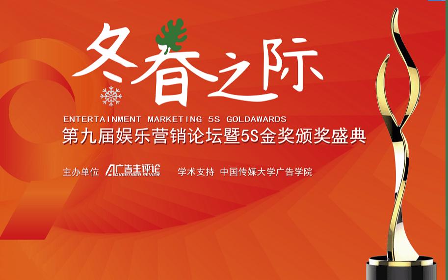 2019第九届娱乐营销论坛暨5S金奖颁奖盛典