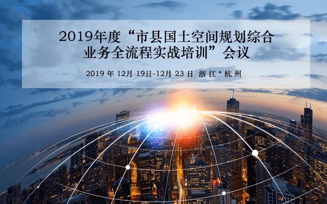 2019年度市县国土空间规划综合业务全流程实战培训会议(12月杭州班)
