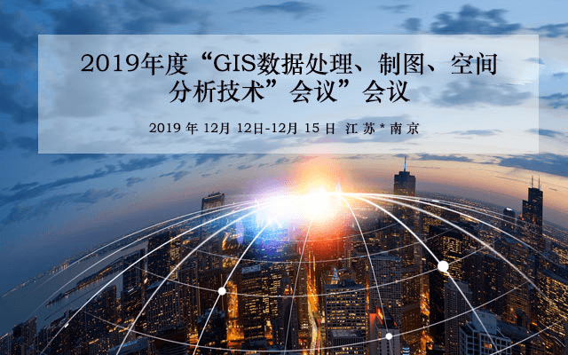 2019年度GIS数据处理、制图、空间分析技术会议(12月南京班)