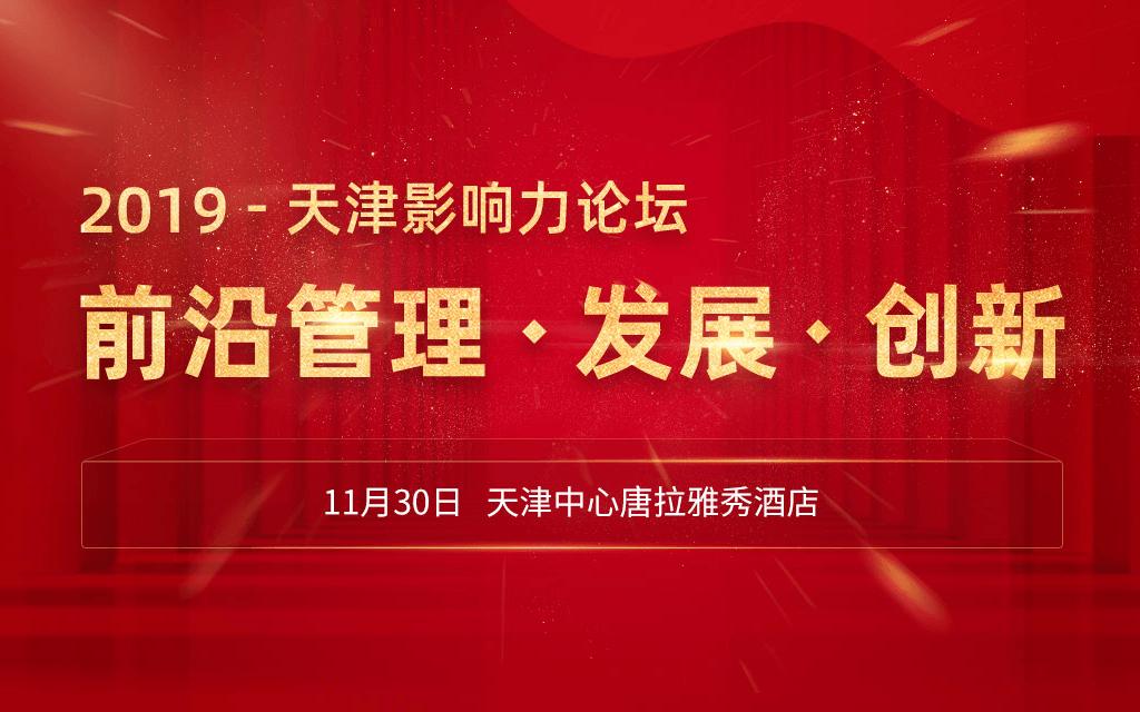 2019天津项目管理大会