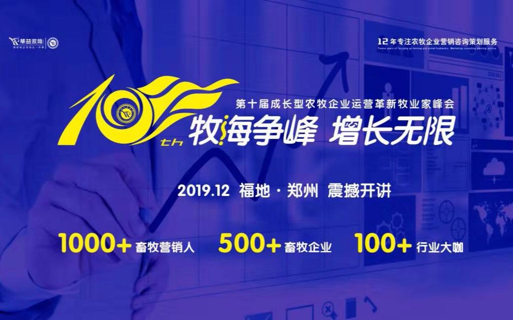 《牧海争峰 增长无限》第十届成长型农牧企业运营革新牧业家峰会2019(郑州)