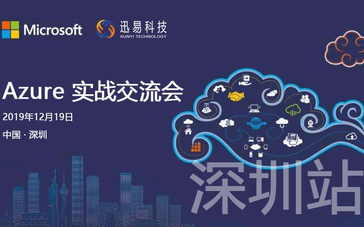 Azure微软云实战交流会2019(深圳)