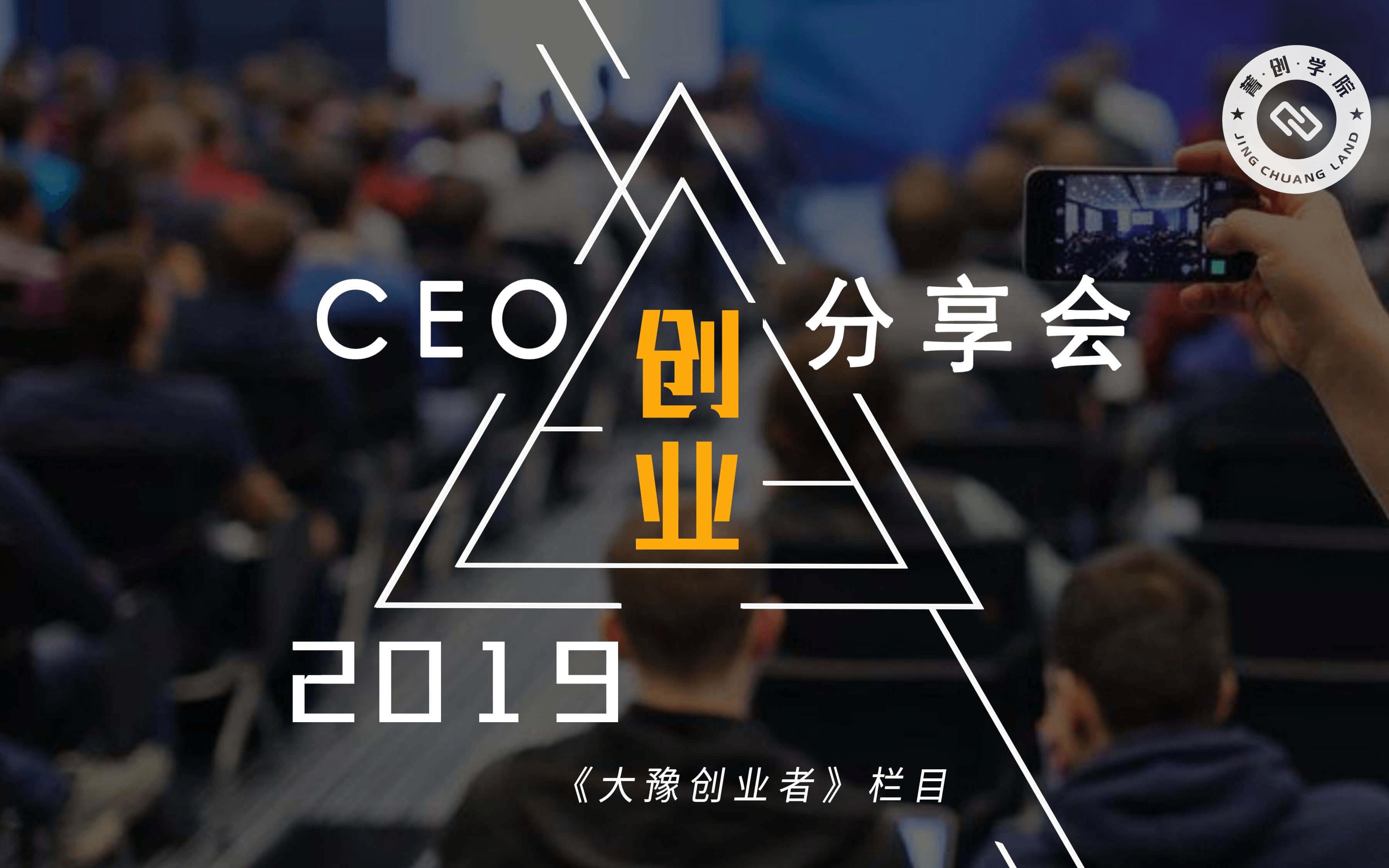 CEOchuang创业分享会(郑州)