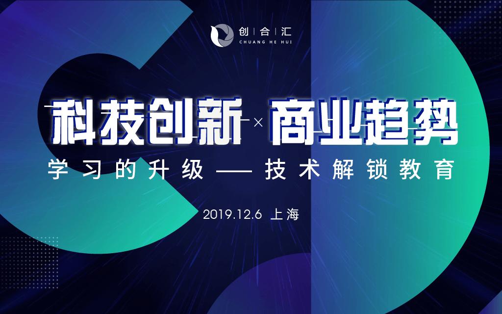 2019对话苹果首任教育掌门人约翰·库奇,颠覆科技+商业想象力(上海)