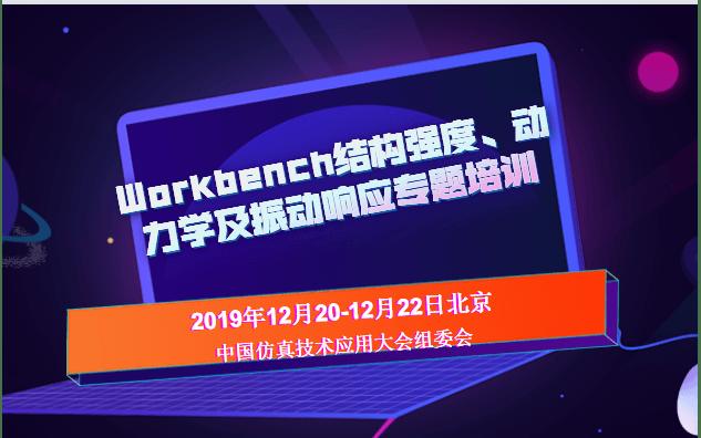 Workbench 结构强度 、动力学及振动响应专题培训班2019(北京班)