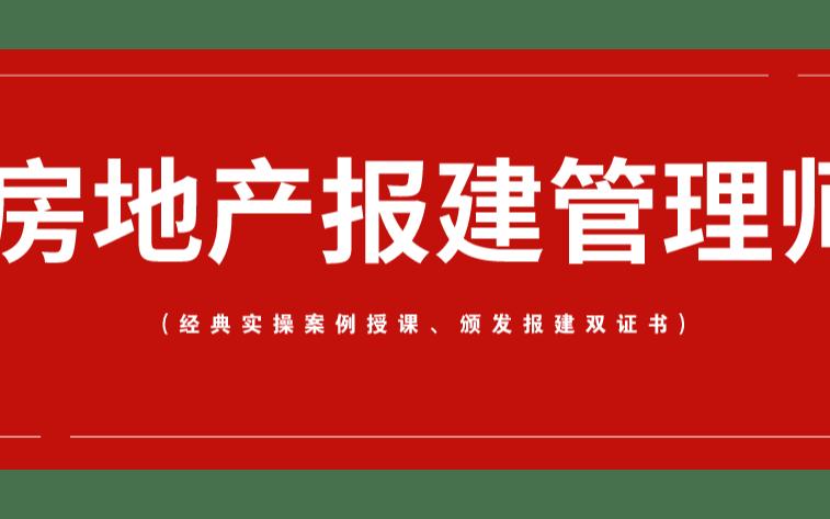 2019房地产报建管理师(12月北京班)