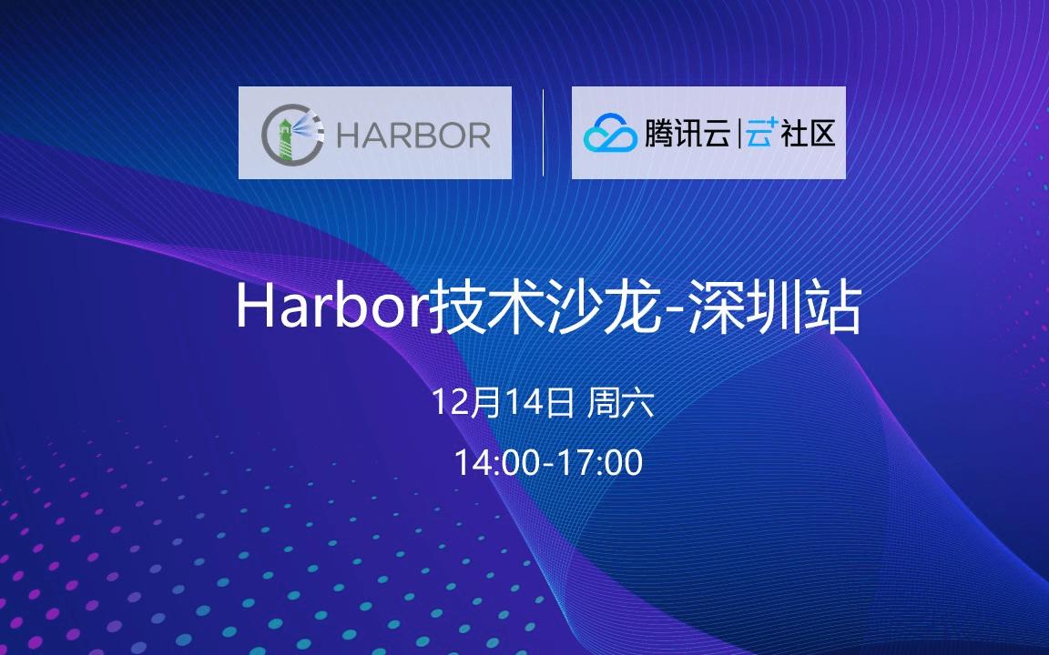 Harbor技术沙龙活动-深圳站