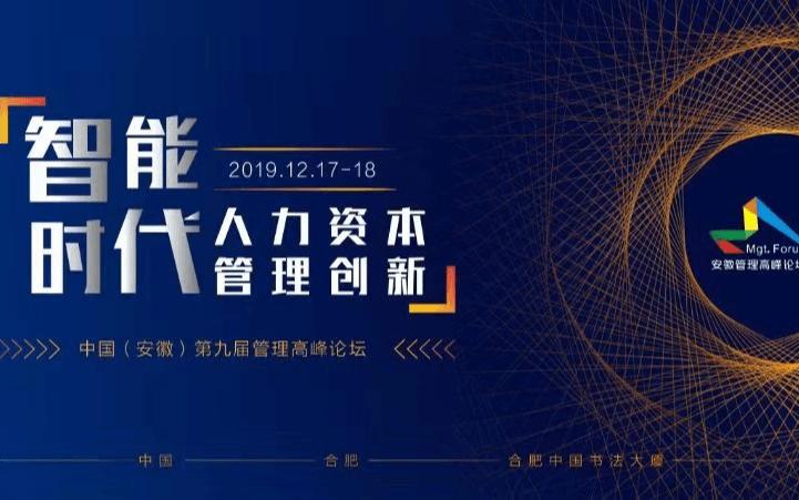 中国(安徽)第九届管理高峰论坛:智能时代人力资本管理创新(合肥)