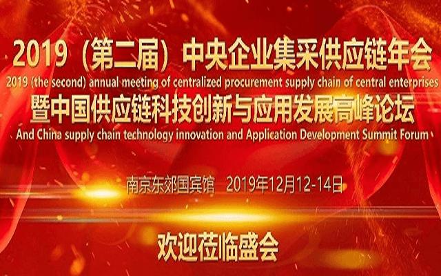 2019(第二届)中央企业集采供应链年会(南京)