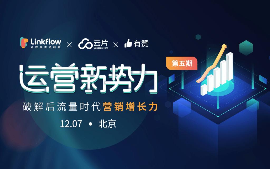 2019「运营新势力」第5期——破解后流量时代营销增长力(北京)