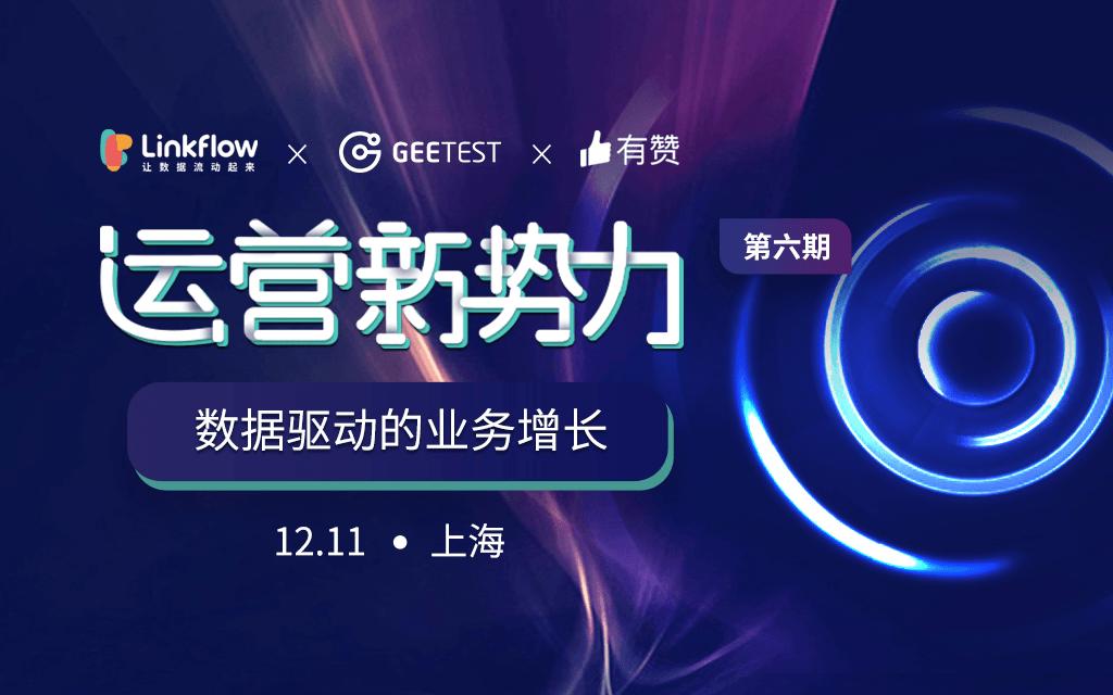 2019「运营新势力」第6期——数据驱动的业务增长(12月上海)