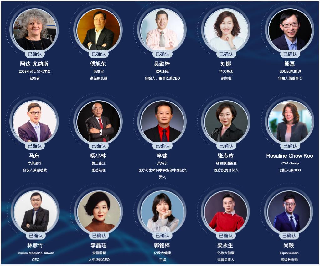 2019世界创新者年会-医疗大健康创新论坛(北京)