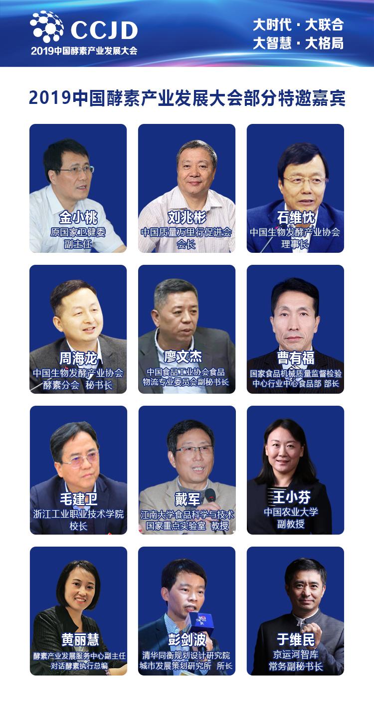 2019中国酵素产业发展大会(北京)