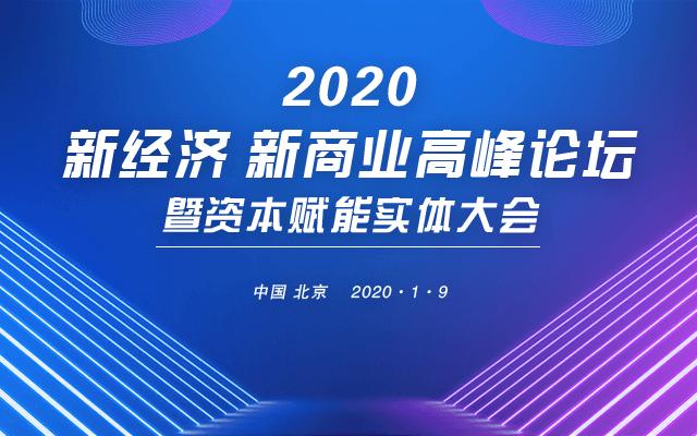2020新经济﹒新商业高峰论坛暨资本赋能实体大会(北京)