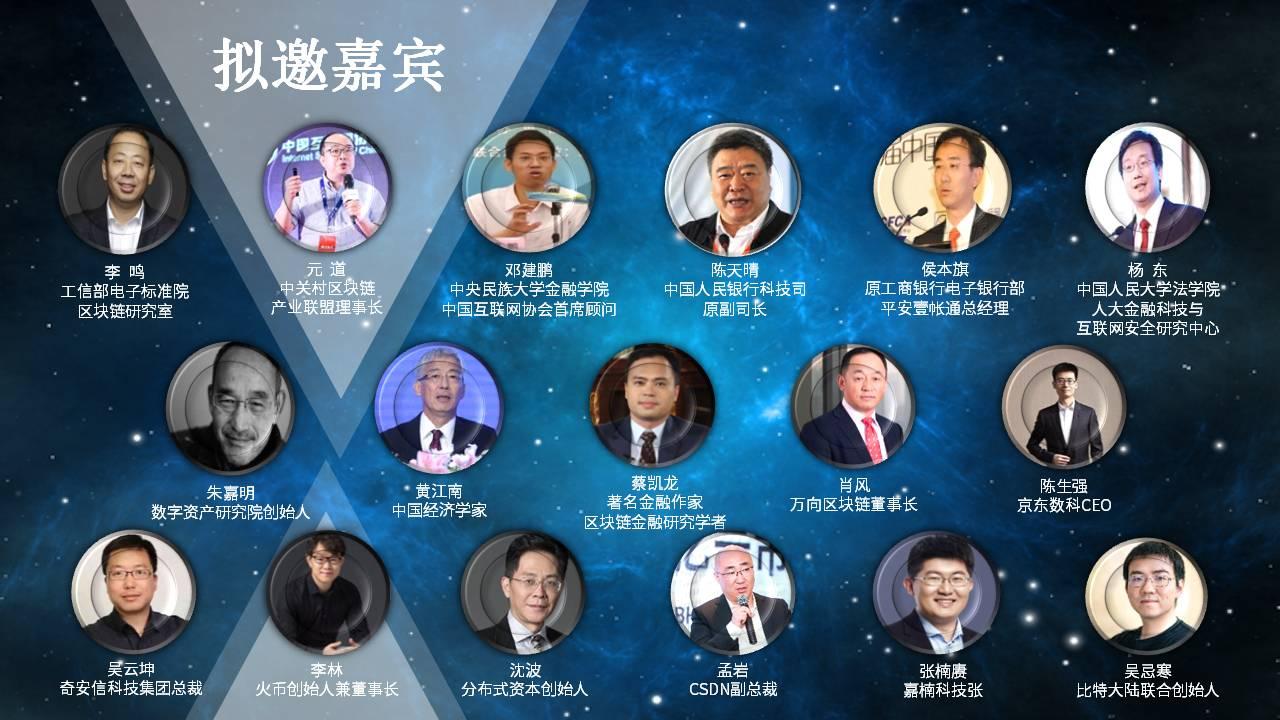 中国•北京国际区块链+产业高峰论坛2019