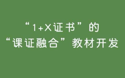 """2020""""三教改革""""背景下全国职业院校""""1+X证书""""的""""课证融合""""教材开发研学项目培训(1月成都站)"""