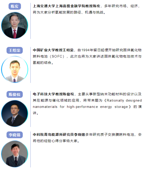 第三届氢能与储能技术国际研讨会暨中国氢能产业技术创新与应用联盟2019年年会(宁波)