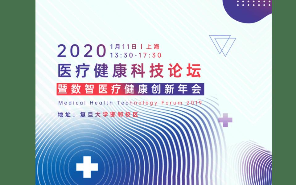 2020医疗健康科技论坛暨数智医疗创新年会(上海)