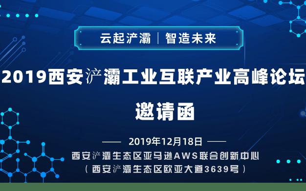 2019西安浐灞工业互联产业高峰论坛