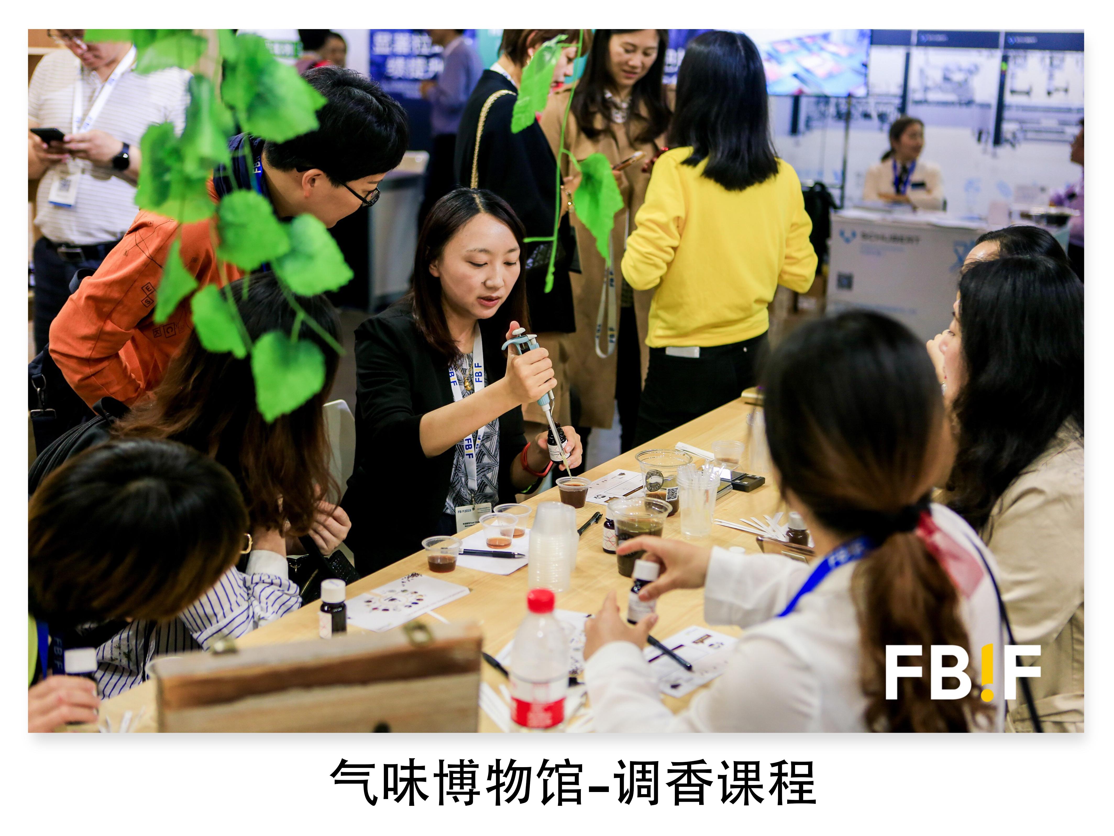 FBIF 2020食品饮料创新论坛(杭州)