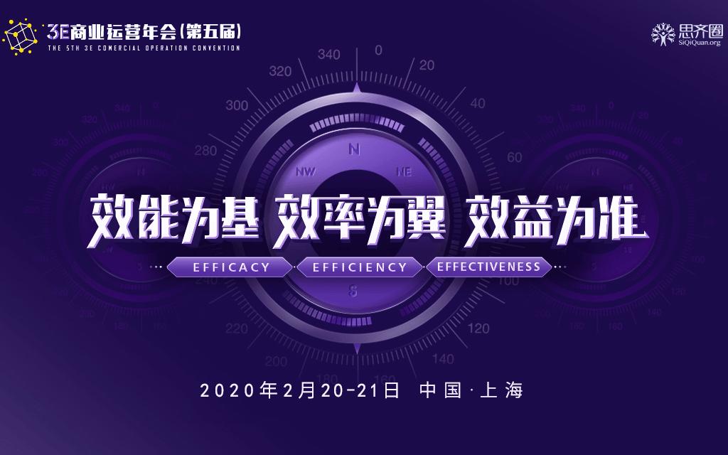 2020第五届3E商业运营年会(上海)