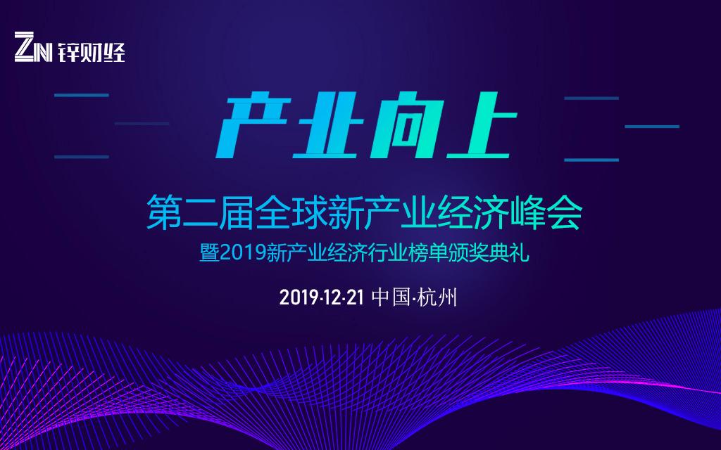 产业向上 第二届全球新产业经济峰会暨2019新产业经济行业榜单颁奖典礼(杭州)