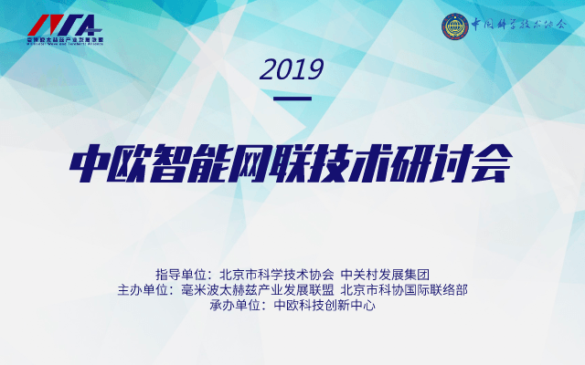 2019中欧智能网联技术研讨会(北京)