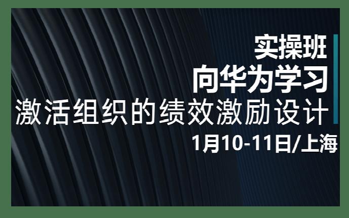 2020向华为学习:激活组织的绩效激励设计(1月上海班)