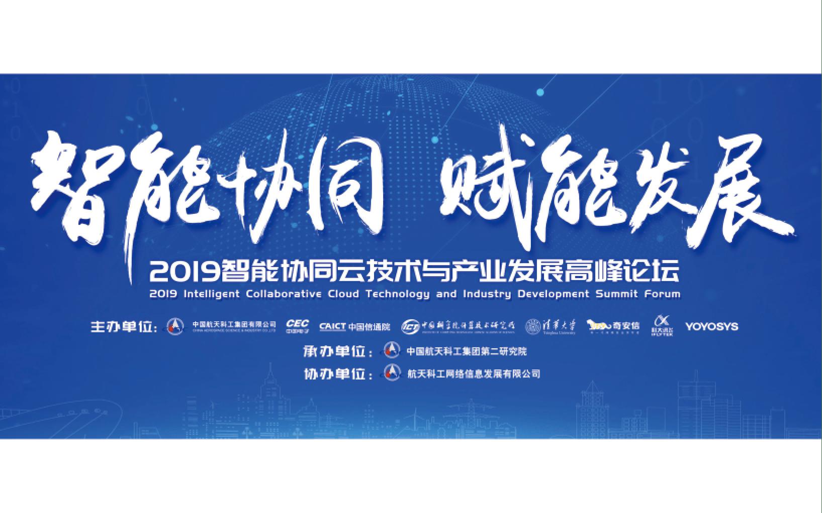2019第三届智能协同云技术与产业发展高峰论坛(北京)