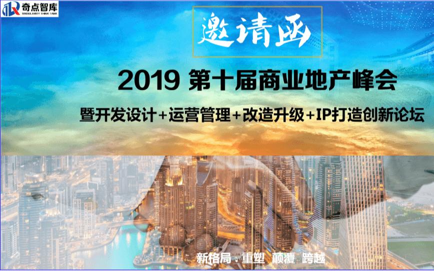 2019第十届商业地产峰会(上海)