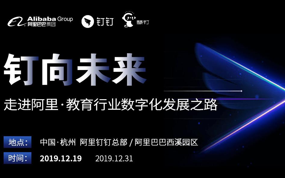 '钉'向未来--走进阿里·教育行业数字化发展之路2019(杭州)