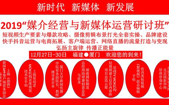 2019媒介经营与新媒体运营研讨班(12月27-30日厦门班)