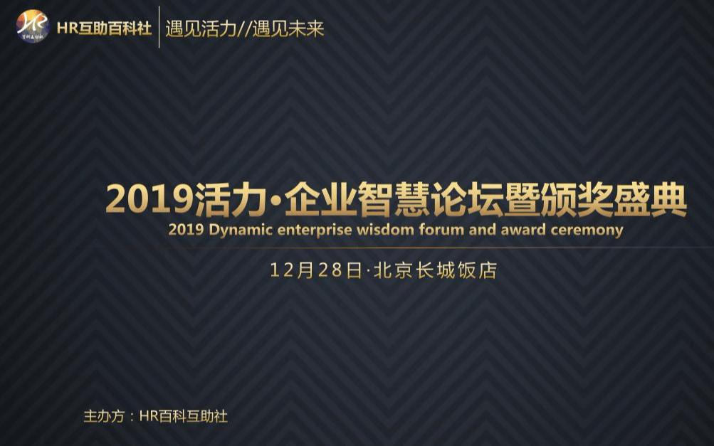 2019活力·企业智慧论坛暨颁奖盛典(北京)